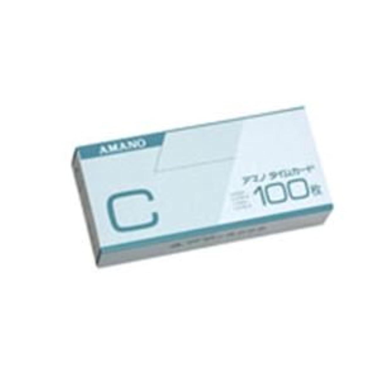 ご近所真向こうピクニックアマノ 標準タイムカードC 100枚入 5箱 ds-1295530