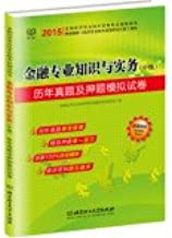 2015- financial expertise and practice (Intermediate) Studies Management and title charge simulation papers (true problem analysis to explore the law. featured title charge by analogy. the answer 100% detailed analysis. help crack...(Chinese Edition)