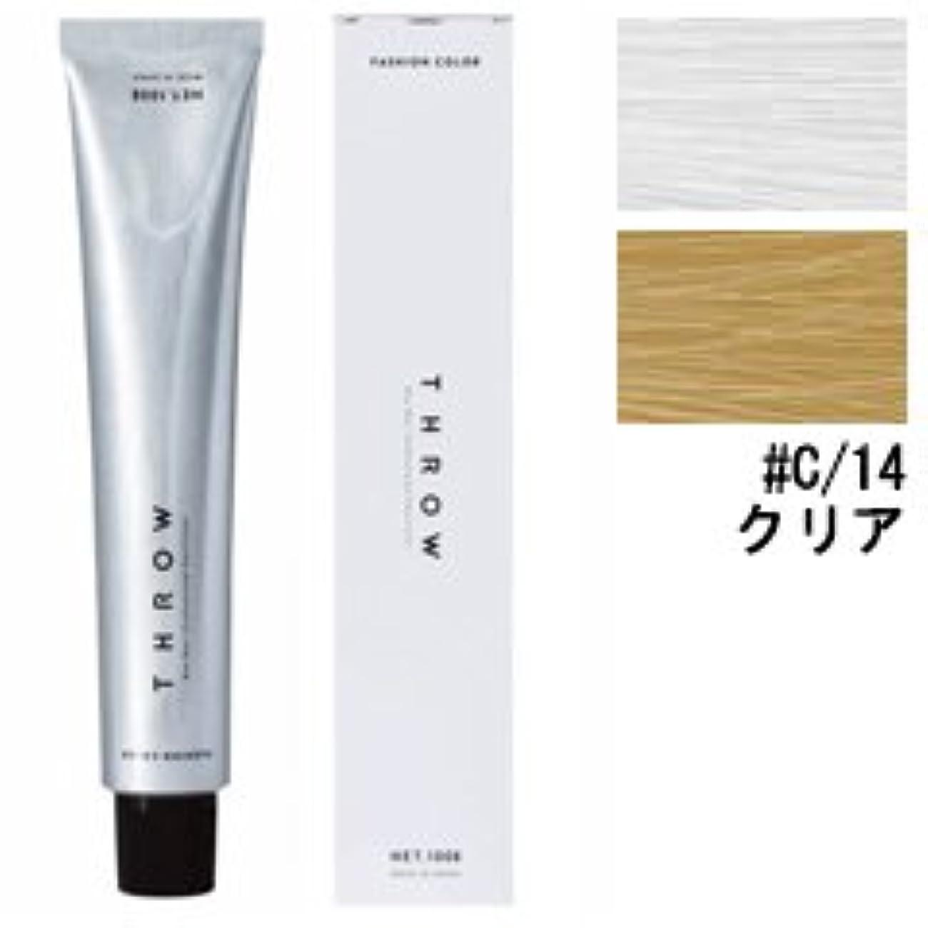 異常作者技術【モルトベーネ】スロウ ファッションカラー #C/14 クリア 100g