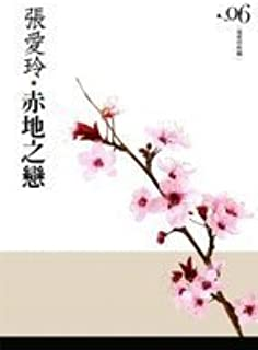 Chi di zhi lian (Naked Earth: A Novel About China, in traditional Chinese, NOT in English)