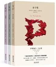 Ka Dalai Collections (set of 3)(Chinese Edition)