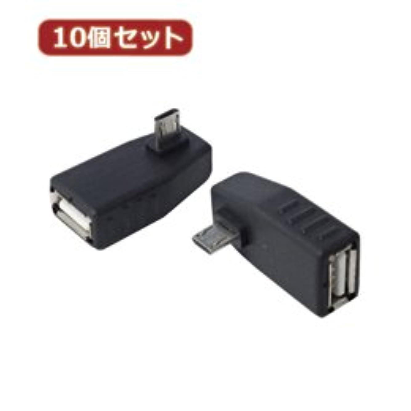 敵意祝福するに同意する【まとめ 4セット】 変換名人 10個セット 変換プラグ microHOST 左L型 USBMCH-LLX10
