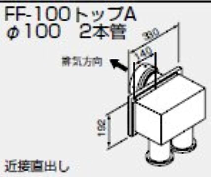 ジョージスティーブンソンハンディリハーサルノーリツ 温水暖房システム 部材 端末器 関連部材 給排気トップ FF-100トップAφ100 2本管【0700382】