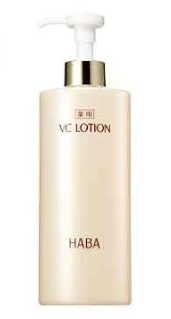 HABA 薬用VCローション 360ml