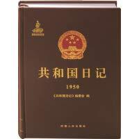 共和国日记 : 1950 diary of the republic 1950 chinese edition*