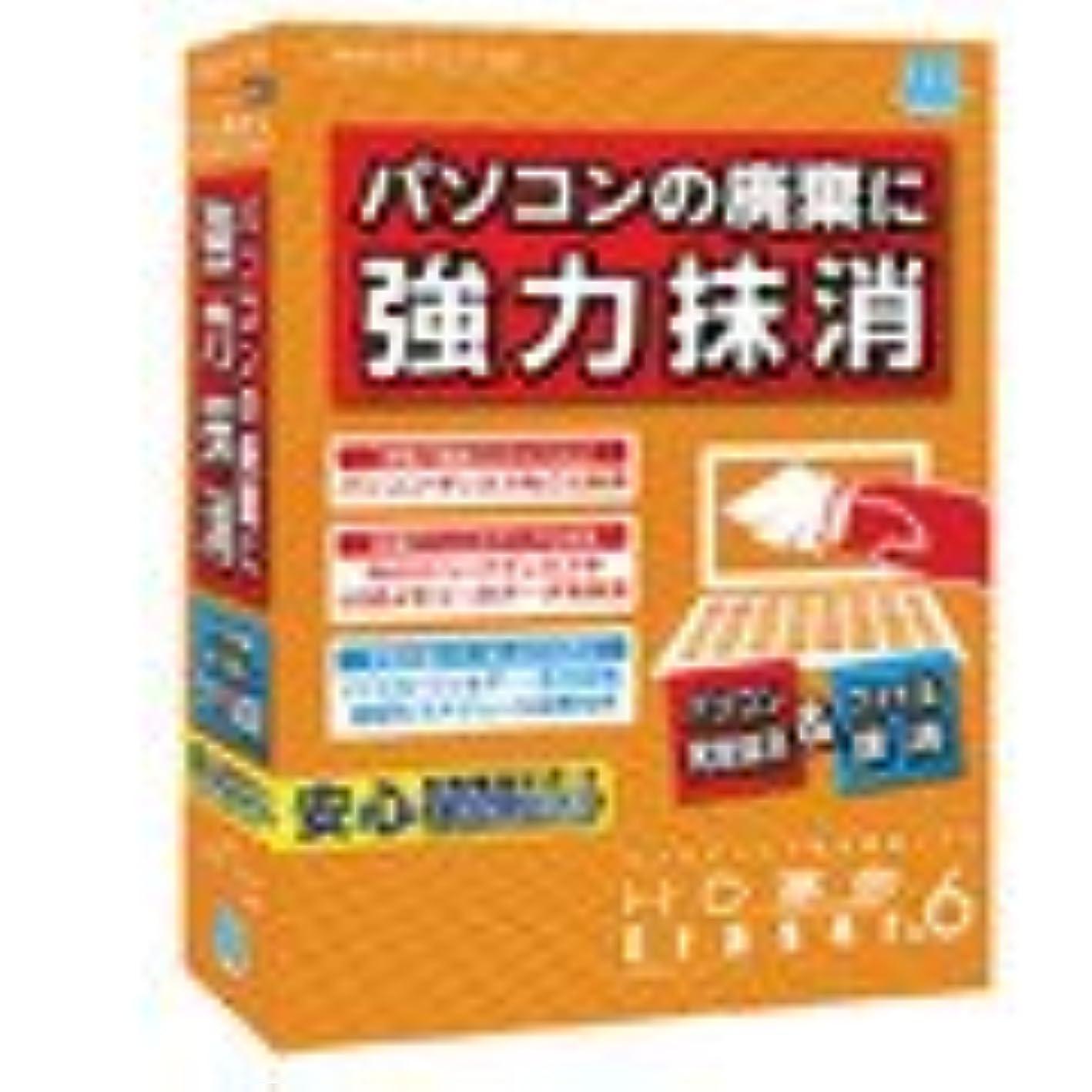 十アルファベット順ヤギHD革命/Eraser Ver.6 パソコン完全抹消&ファイル抹消 通常版