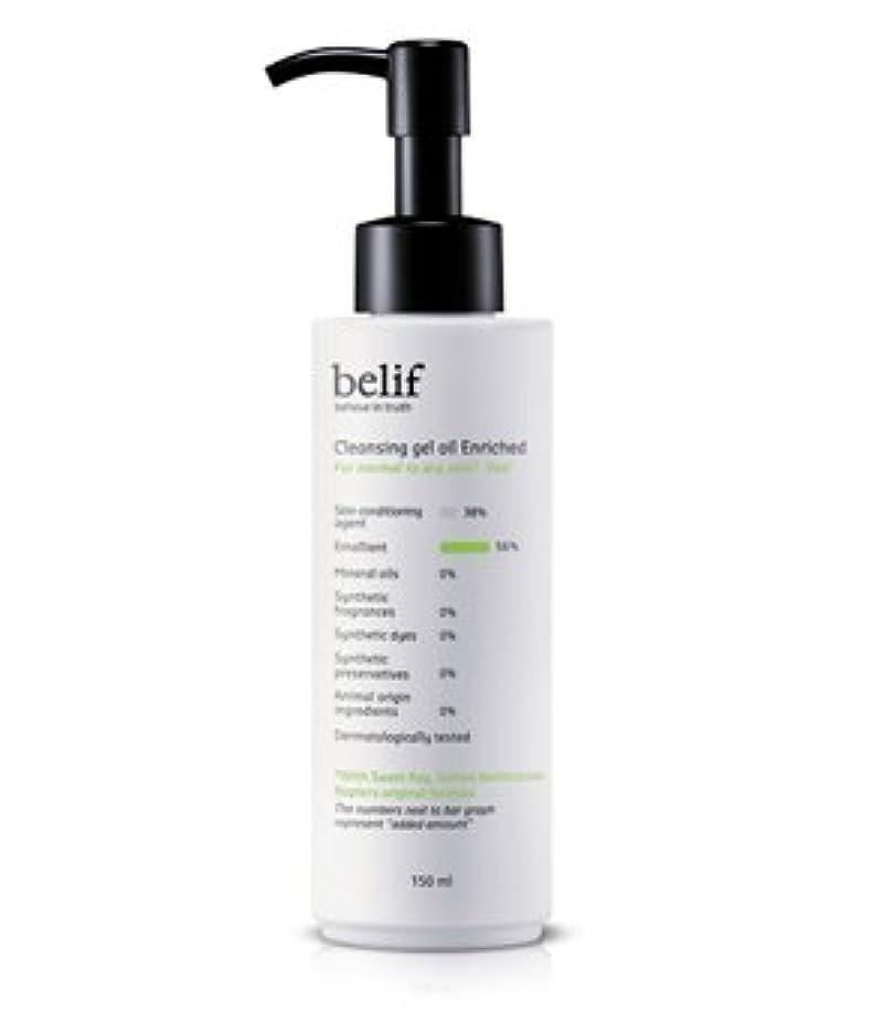 リクルートポスター潤滑するbelf(ビリフ)クレンジング ジェル オイル エンリチッド(Cleansing gel oil Enriched)150ml