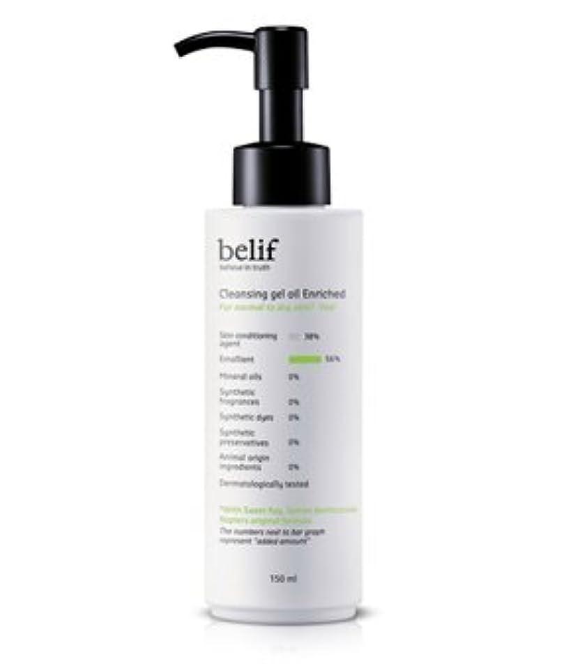 ブースト効能鉱夫belf(ビリフ)クレンジング ジェル オイル エンリチッド(Cleansing gel oil Enriched)150ml