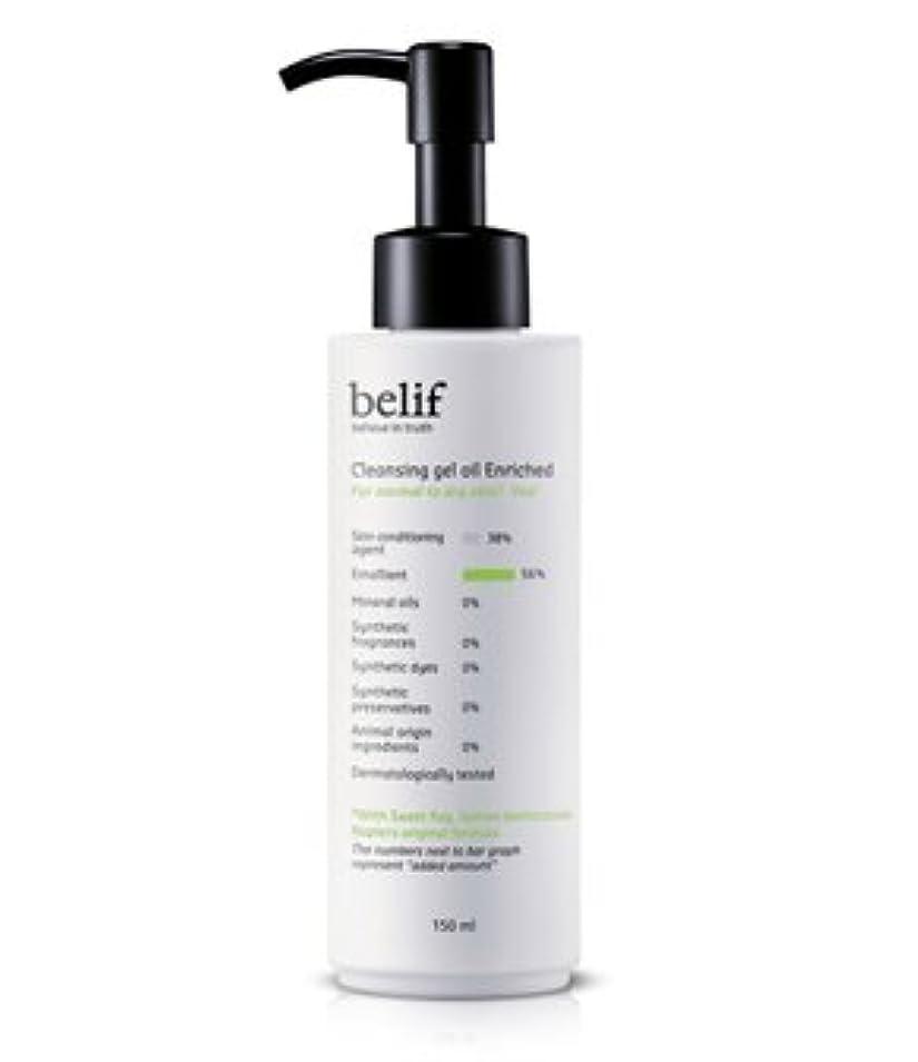 不倫スキム本気belf(ビリフ)クレンジング ジェル オイル エンリチッド(Cleansing gel oil Enriched)150ml