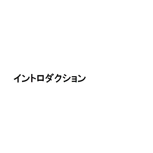 イントロダクション: 00-01 ありえない未来の思い出たち04