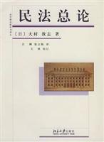 Civil Law (Paperback)
