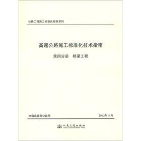 Highway Engineering construction standardization Guide Series highway construction standardization t