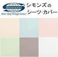 シモンズ ボックスシーツ ベーシックタイプ シングル用 100×200×35cm LB0803 ホワイト
