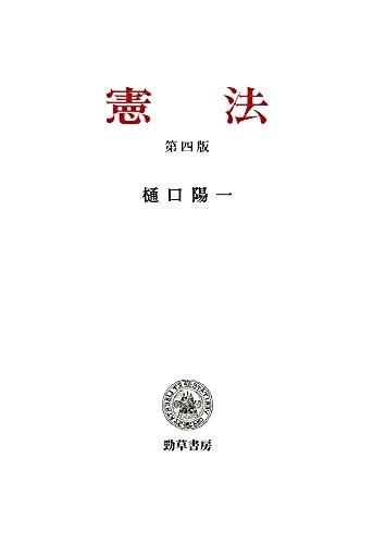 憲法 第四版