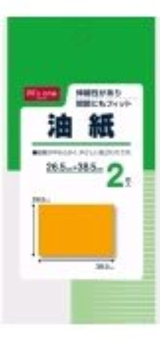主人桁説明的エムズワン 油紙 【約26.5cm×38.5cm】 (2枚入り)