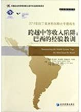 Surmounting the Middle Income Trap: the Main Issues for Brazil(Chinese Edition)
