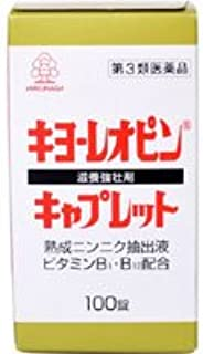 【第3類医薬品】キヨーレオピンキャプレットS 100錠