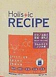 ホリスティックレセピー ラム&ライス パピー 18.1kg 小粒