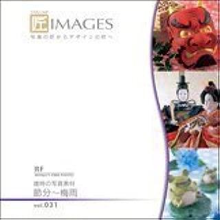 匠IMAGES Vol.031 歳時の写真素材 節分-梅雨