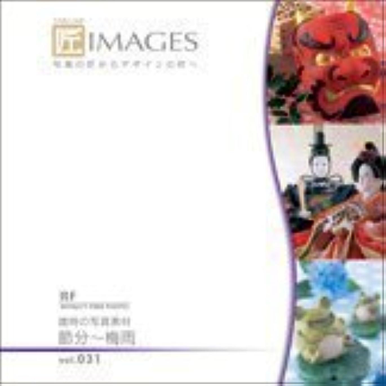ゴネリルベーリング海峡遺跡匠IMAGES Vol.031 歳時の写真素材 節分-梅雨