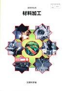 工業371 材料加工 文部科学省検定教科書