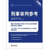 Criminal Justice Reference ( 2012 Episode 5 total 88 sets )(Chinese Edition)