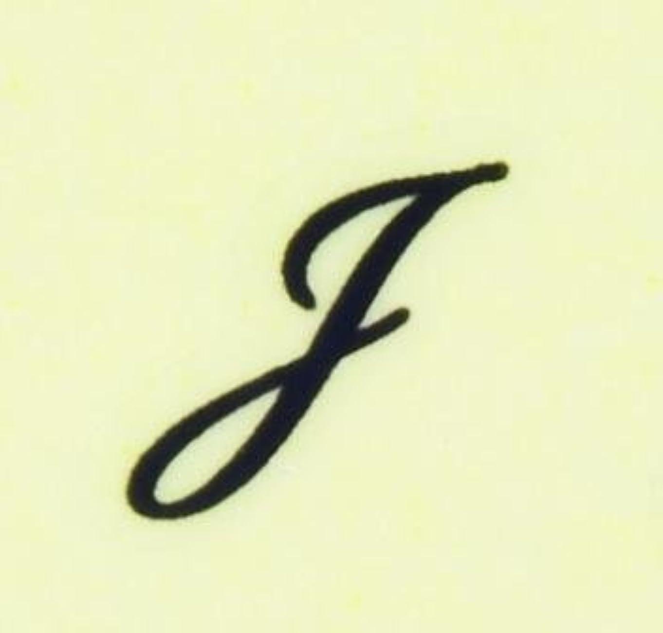 そんなに怠けた踏みつけネイルシール【アルファベット】1筆記体(J)BK/各1シート9枚入