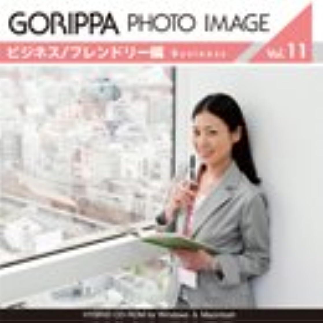 グリーンランド取るに足らないハドルGORIPPA PHOTO IMAGE vol.11 ?ビジネス/フレンドリー編?