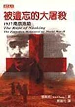 The Rape of Nanking: The Forgotten Holocaust of World War II ('The rape of nanking', in traditional Chinese, NOT in Englis...