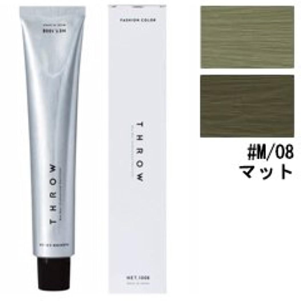 ナインへプットチョーク【モルトベーネ】スロウ ファッションカラー #M/08 マット 100g