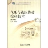 Pneumatic and hydraulic transmission control technology (4th edition). five-second career national planning education materials(Chinese Edition)