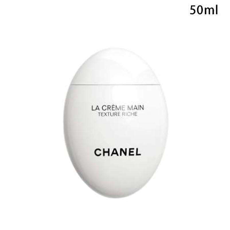 甘い核分解するシャネル ラ クレーム マン リッシュ 50ml -CHANEL-