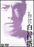 白い巨塔 [DVD]