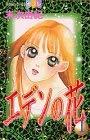 エデンの花   コミック 全12巻  完結セット