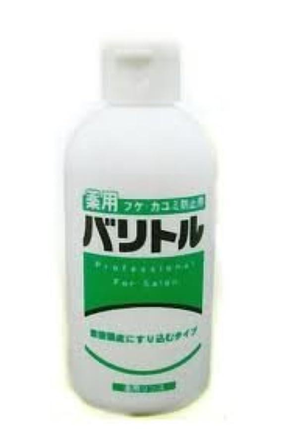 トロリーセマフォディプロマ薬用バリトル 200g