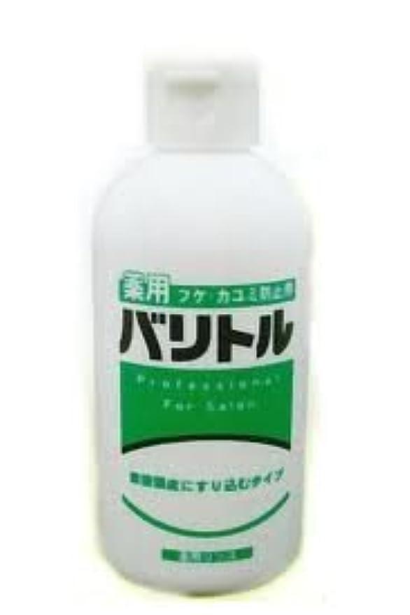 薬用バリトル 200g
