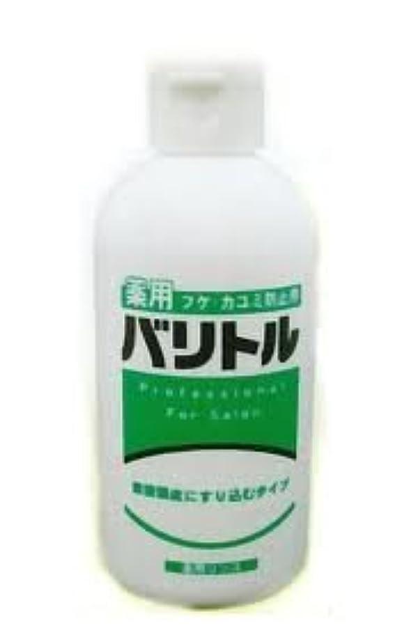 墓塩辛いパステル薬用バリトル 200g