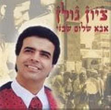 Abba Shalom Shabazi