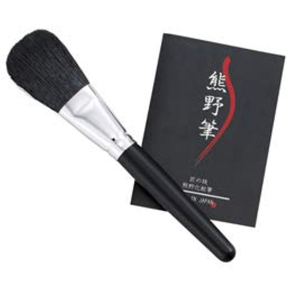 シェル例外複数【まとめ 3セット】 熊野化粧筆 筆の心 フェイスブラシ(ロング) M80421416