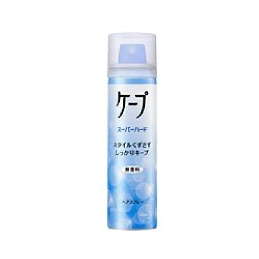 日付柔らかい廃止【花王】ケープ スーパーハード 無香料 50g ×10個セット