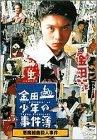 金田一少年の事件簿 悪魔組曲殺人事件[DVD]