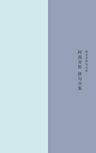 阿部青鞋俳句全集 (暁光堂)