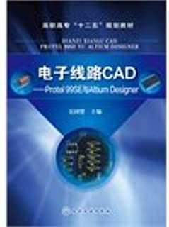 Electronic circuit CAD - Protel 99SE and Altium Designer (Wu Guoxian)(Chinese Edition)