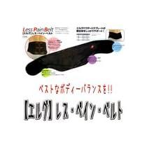 erg エルグ レス・ペイン・ベルト 【腰痛】 Lサイズ