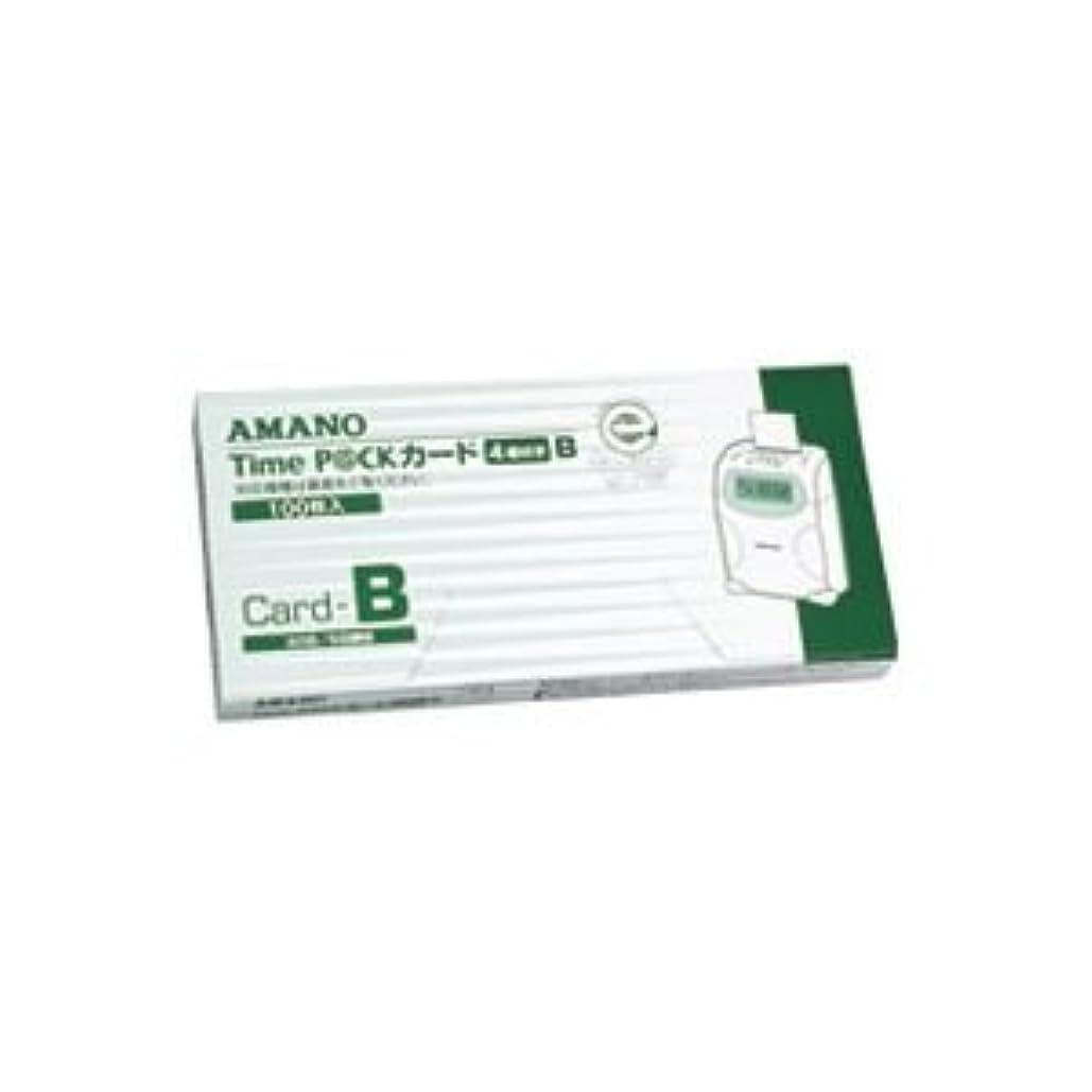 一生真鍮メイト(業務用3セット)アマノ タイムパックカード(4欄印字)B ×3セット