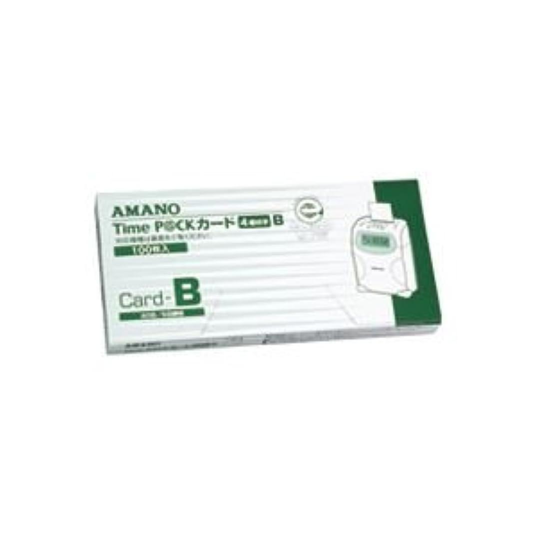 肘型強要(業務用30セット) アマノ タイムパックカード(4欄印字)B