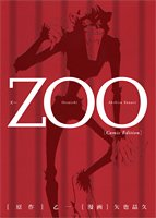 ZOO (愛蔵版コミックス)