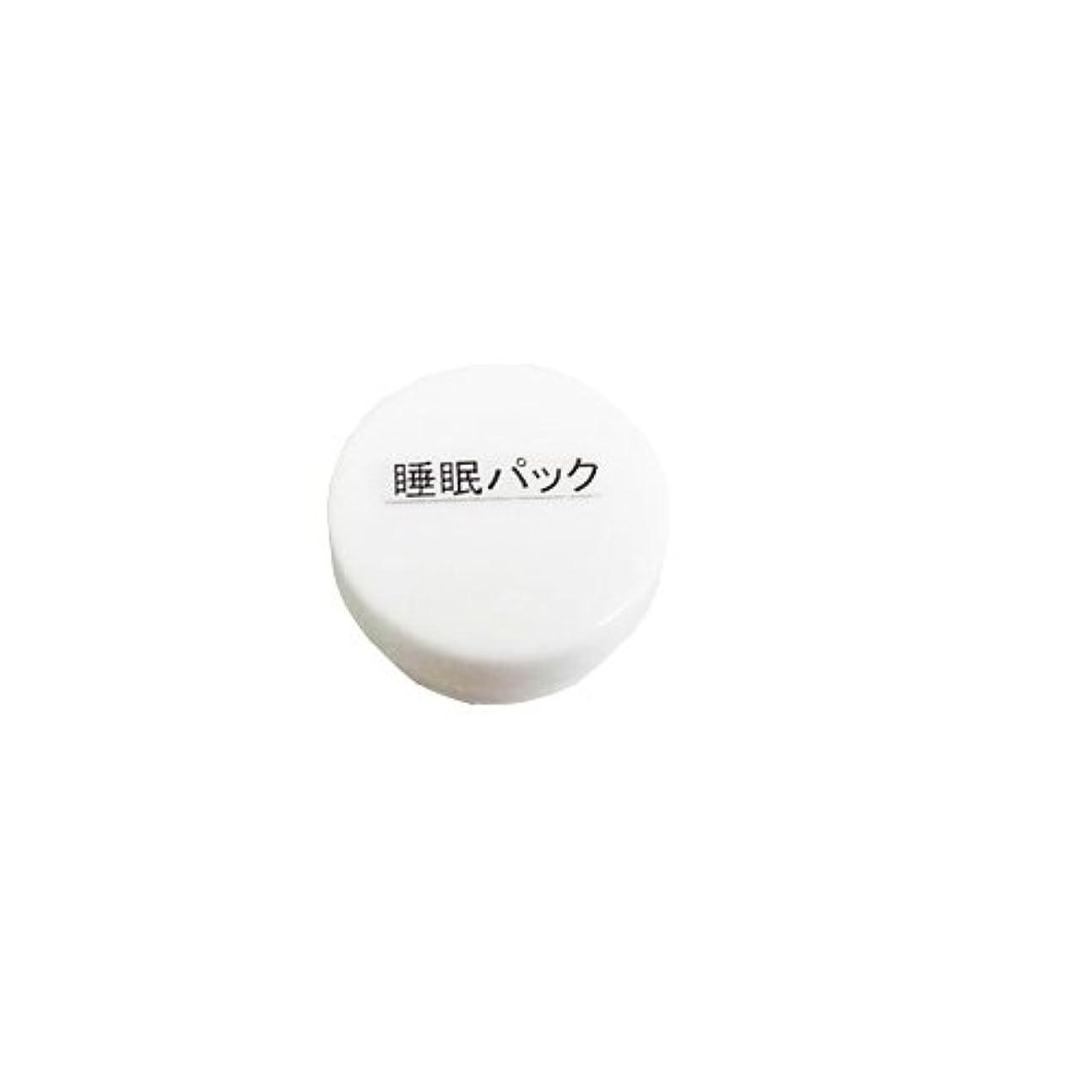 円形の署名ポーズ睡眠ナイトクリームパック お試し×1個