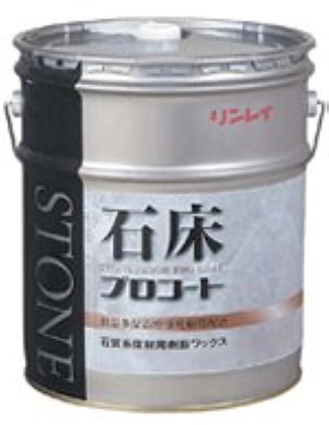 未就学から聞く差し控えるリンレイ 石床コート (18L/1缶) (石質系床材用樹脂ワックス)