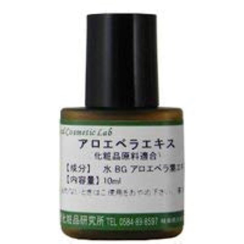 顔料ビール反論者アロエベラエキス 10ml 【手作り化粧品原料】